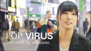 Gambar cover POP VIRUS / 星野 源(cover by shimamo)