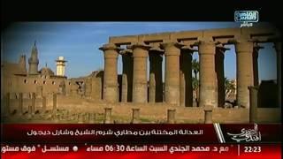 العدالة المختلة بين مطارى شرم الشيخ وشارل ديجول