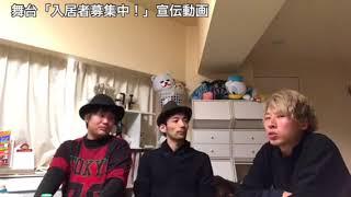 松本昇大,松田樹,荻原崇による、舞台「入居者募集中!」宣伝動画!