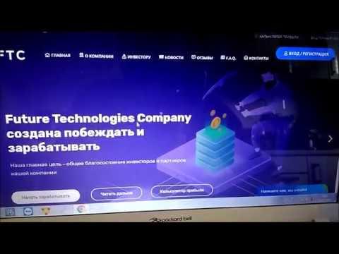 Куда инвестировать деньги   Личный опыт инвестирования  FUTURE TECHNOLOGIES COMPANY (FTC) мой доход