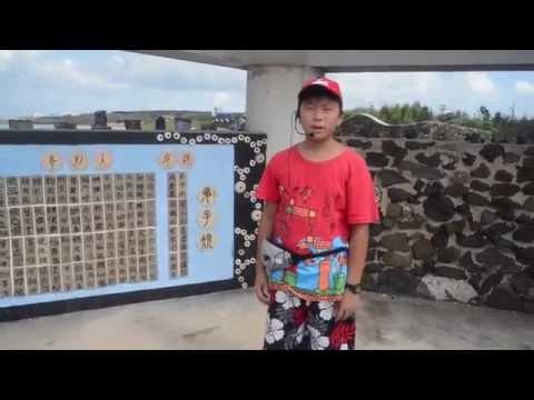 合橫國小 合橫十景--玄武岩陶趣