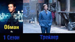 """Сериал """"Обман""""/""""Deception"""" - Трейлер 2018 1 сезон"""