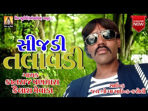 Sijadi Talavadi Kanraj Vanjara Full HD Video Live Program