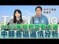 新聞放輕鬆 專訪 民進黨台中市議員 林德宇 談《2020總統立委大選 中部選情分析》