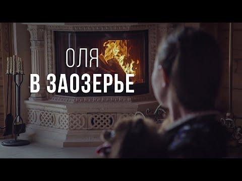 Хотите посмотреть на жизнь в Заозерье? | Do You Want To See Life In Russian Zaozerye?