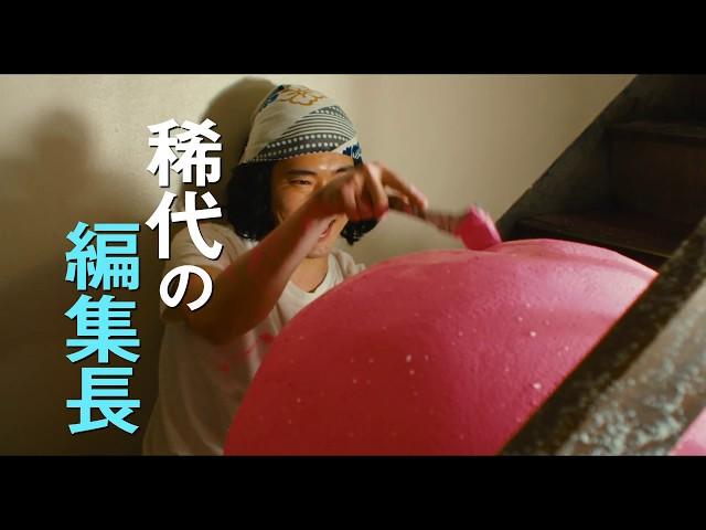 映画『素敵なダイナマイトスキャンダル』特報