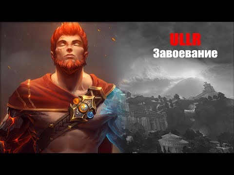 видео: generic smite: Завоевание (casual) - ullr/Улль. season 4.