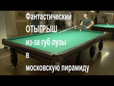 Фантастический отыгрыш из-за губ лузы в московскую пирамиду