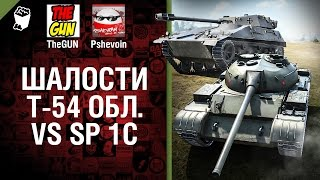 Т-54 обл. vs SP I C - Шалости №18 - от TheGUN и Pshevoin [World of Tanks] [World Of Tanks]