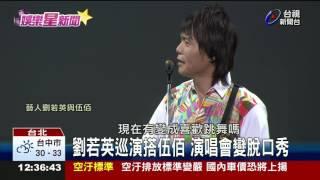 劉若英巡演搭伍佰演唱會變脫口秀