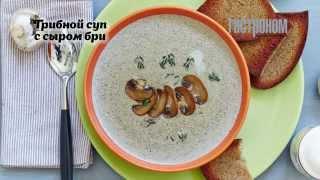 Грибной суп с сыром бри