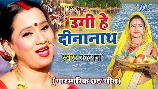 उगी हे दीनानाथ   Kalpana का इस छठ गीत ने हर घर में खुब बजता है   Ugi Hey Dinanath