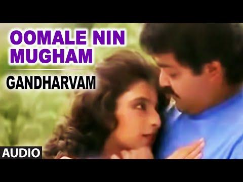 Oomale Nin Mugham Full Audio Song | Gandharvam | Mohanlal