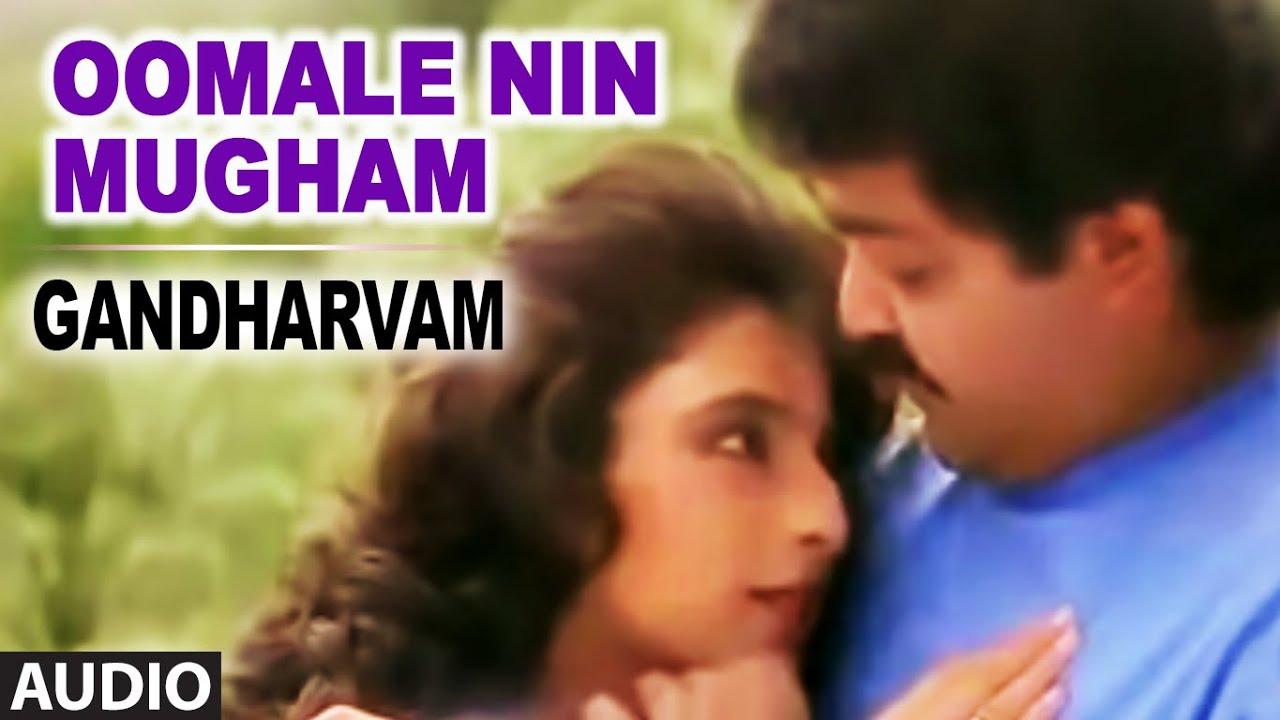 oomale nin mugham full audio song gandharvam mohanlal youtube