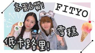 【包包飲食】FITYO 低卡路里 高蛋白質雪糕!開箱!乳酪綠茶椰子味!繼續減肥!(中字)