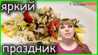 """Вы БУДЕТЕ готовить ЭТОТ салат на все ПРАЗДНИКИ!!! Салат """"Яркий праздник""""!"""