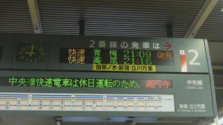 JR東京駅中央線下り2・1番線の快速青梅21:09と快速高尾21:16、快速立川21:03、中央特快高尾21:14の行先案内表示!【令和3年7月4日日曜日】