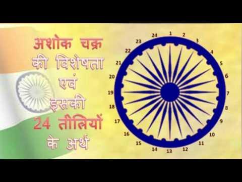 अशोक चक्र के 24 तीलियों का अर्थ ।। Why 24 spokes in Ashok Chakra (Most viral)