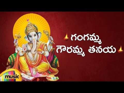 Gangama Gouramma Tanaya Song | Lord Ganesh Devotional Songs  | Telugu Bhakti Songs | Mango Music