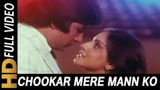Chookar Mere Mann Ko Kiya Tune Kya Ishara | Kishore Kumar | Yaarana 1981 Songs| Amitabh Bachchan thumbnail