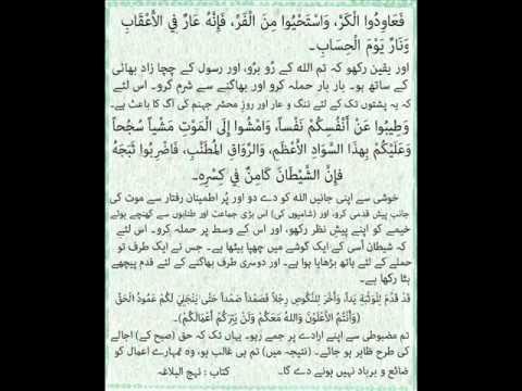 Book Nehjul Balagha : Khutba 64 Of Imam Ali (A S)     Urdu