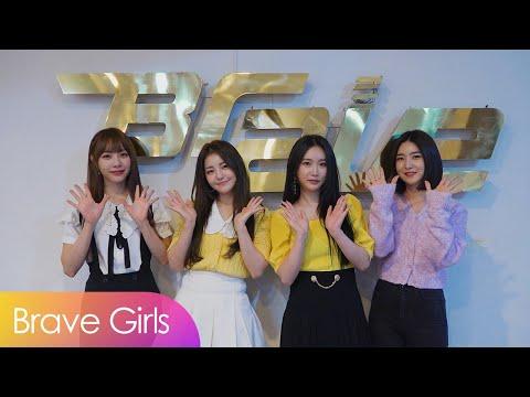 브레이브걸스(Brave Girls) Youtube CHANNEL OPEN🎉