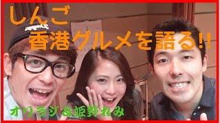 お笑いコンビ「オリラジ」の『チャラ男』こと藤森慎吾が香港で同級生と...