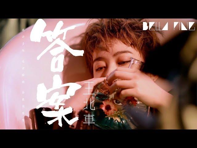 王北車 - 答案 (抖音最火男聲版)【歌詞字幕 / 完整高清音質】♫「愛就像藍天白雲,晴空萬里突然暴風雨...」Wang Bei Che - The Answer