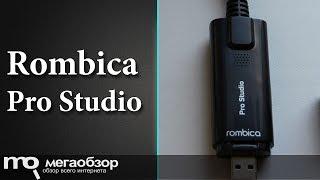 Обзор Rombica Pro Studio. Оцифровка видео контента(, 2015-05-14T18:00:01.000Z)