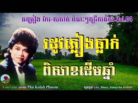 Keo sarath - Keo sarath best song collection non stop #04 - Khmer old song