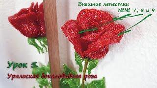Бокаловидная роза. 🌹 Урок 5 - Внешние лепестки / Cup-shaped rose. Lesson 5 - Outer petals