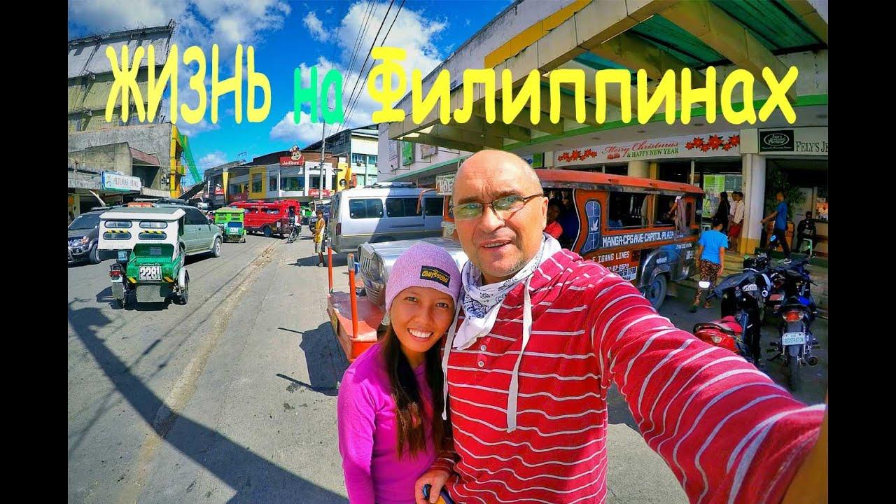 Как найти девушку на  Филиппинах - Отдых и жизнь на Филиппинах
