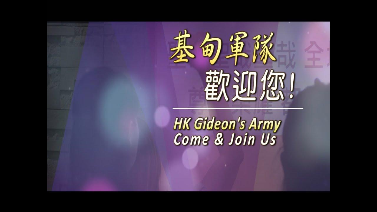 Come & Join Us HK Gideon's Army (Eng Sub) 基甸軍隊歡迎您! (英文字幕) | 中港合一禱告祭壇 CHKUPA│ 國度禾場事工KHM