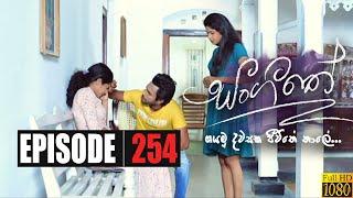 Sangeethe | Episode 254 30th January 2020 Thumbnail