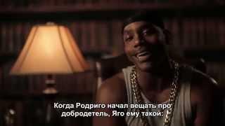 Записки Гангстера - Отелло