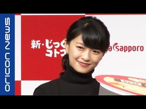 榮倉奈々、結婚後初公の場に登場 問いかけに無言も笑顔 『じっくりコトコト』ブランド新CM発表会
