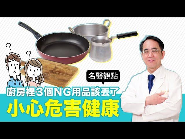 【名醫觀點】 鐵鍋 鋁鍋 導熱快 當心包藏禍心!專家:3個 廚房NG用品 快丟掉