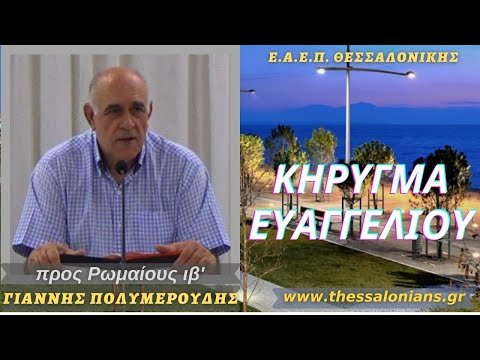 Γιάννης Πολυμερούδης 29-06-2021   προς Ρωμαίους ιβ'