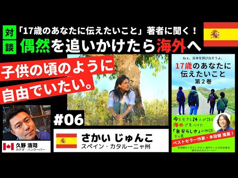 【偶然を追いかけたら海外へ】#06 スペイン・カタルーニャ州(さかい じゅんこ)「子供の頃のように、自由でいたい。」