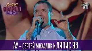Ау - Сергей Михалок и Ляпис 98 | Новый Квартал 95 в Турции