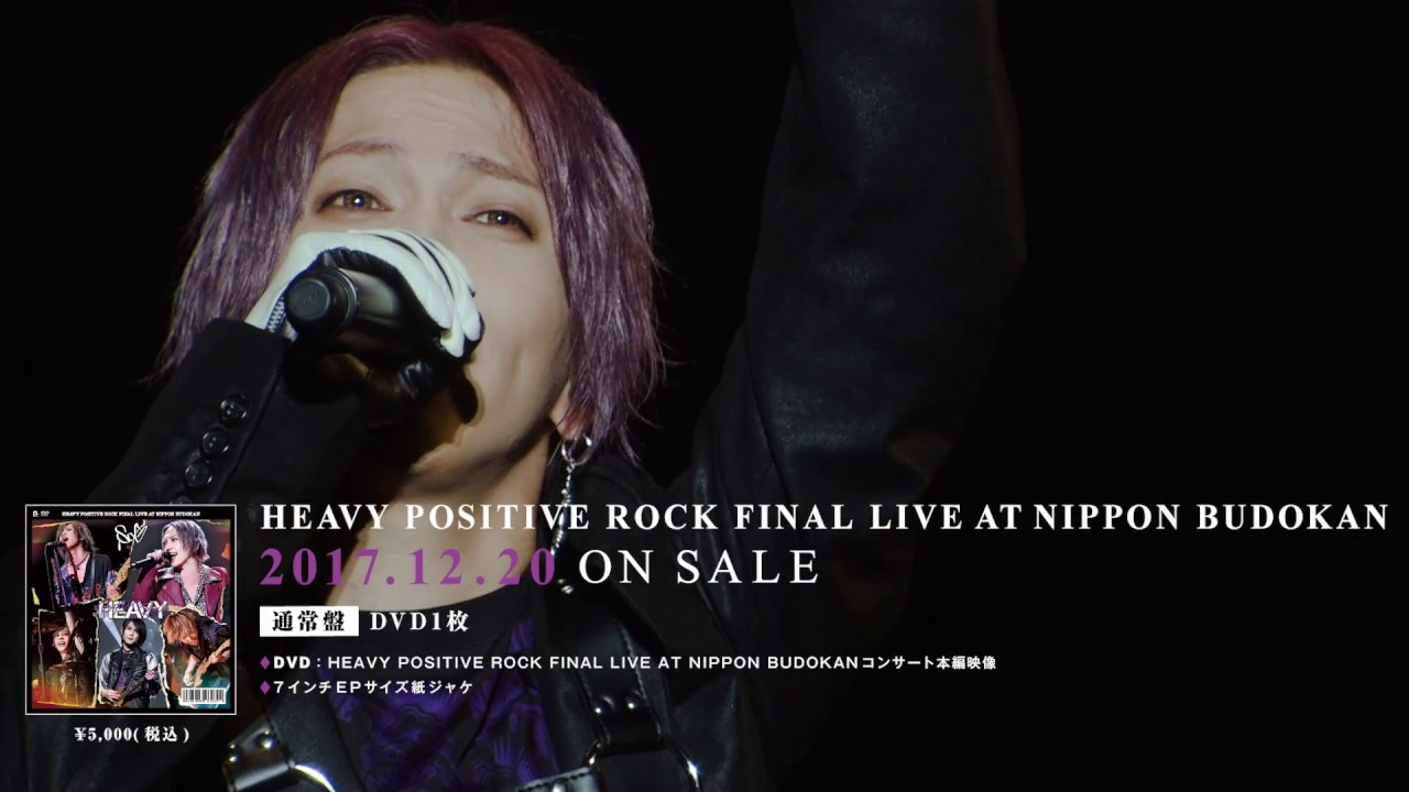 "SuG「HEAVY POSITIVE ROCK FINAL LIVE AT NIPPON BUDOKAN」Trailer/第2弾""Road to nowhere -AGAKU-""ダイジェスト"