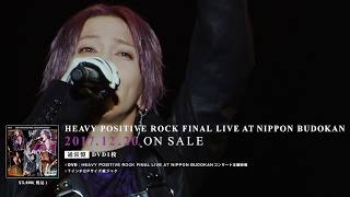 "SuG「HEAVY POSITIVE ROCK FINAL LIVE AT NIPPON BUDOKAN」Trailer/第2弾""Road to nowhere -AGAKU-""ダイジェスト"