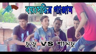 Bangla funny video 2017 | বয়ঃসন্ধির গ্যাঞ্জাম | chudu VS shamsu | RH BOYZ present