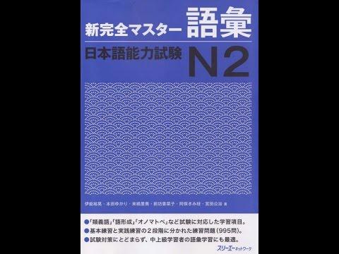 KANZEN MASTER N2 PDF