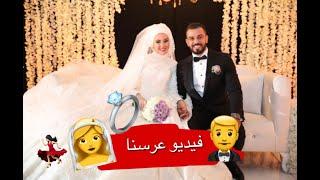 😅 فيديو العرس ،الشرطه كانت حتأجل كتب الكتاب ( عقد القران ) الله ستر