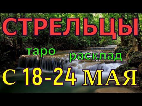 ГОРОСКОП СТРЕЛЬЦЫ С 18 ПО 24 МАЯ.2020