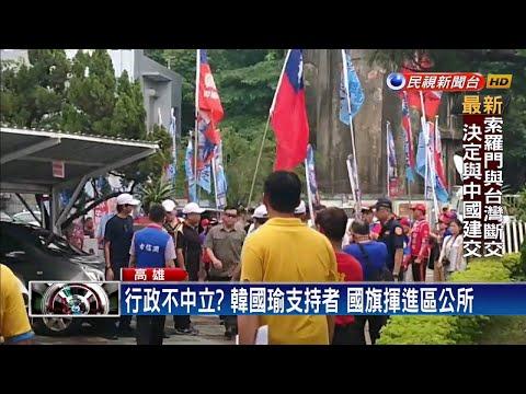 行政不中立? 韓國瑜支持者 國旗揮進區公所-民視新聞