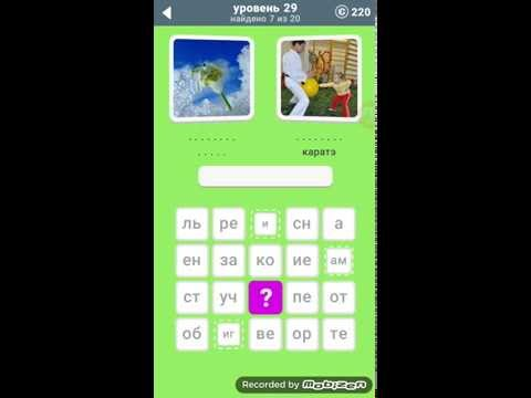 Игра 600 слов, 29 уровень ответы.