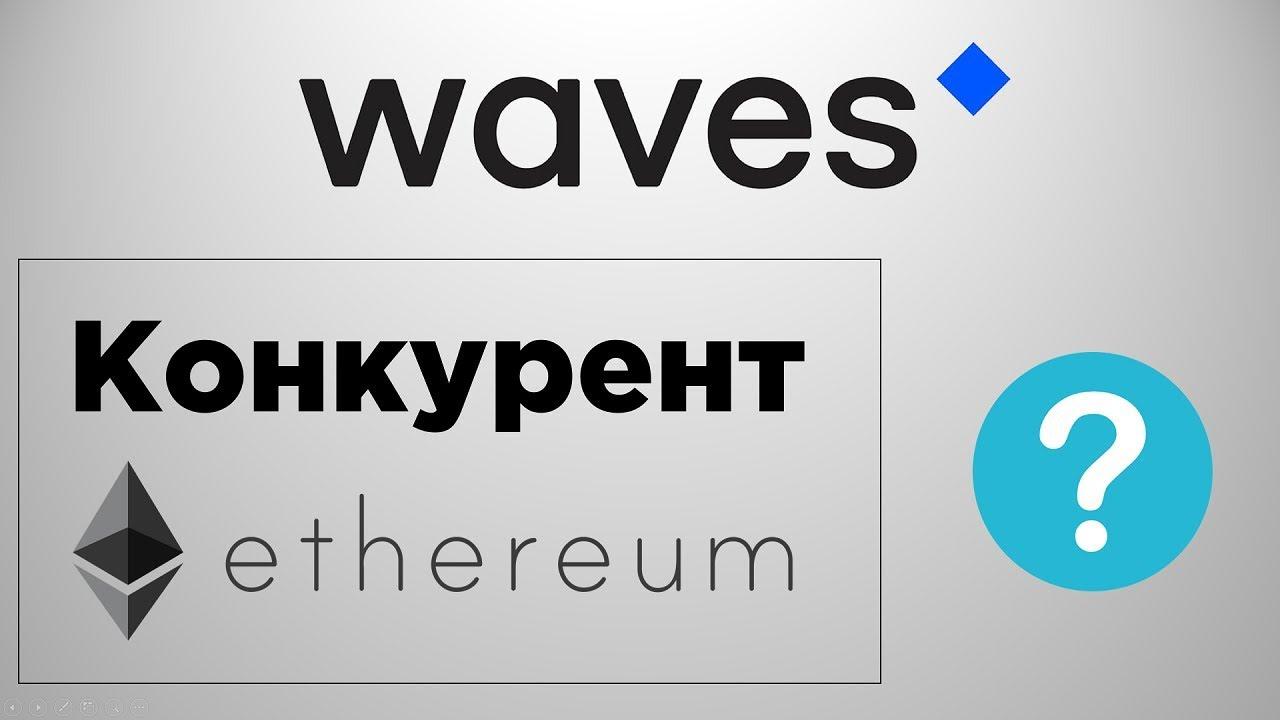 Криптовалюта Waves - Конкурент Ethereum?   Обзор платформы Waves