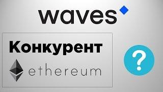 Криптовалюта Waves - Конкурент Ethereum? | Обзор платформы Waves